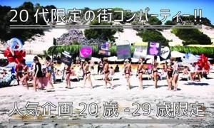 ♪20代Afternoon Party♪