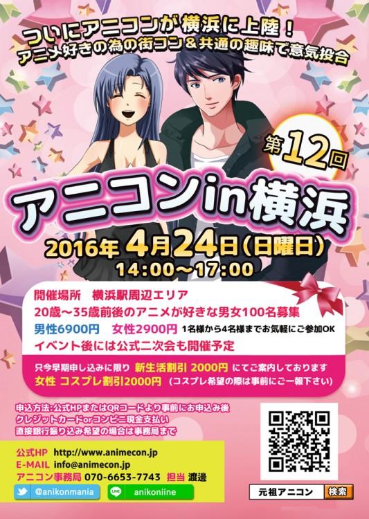 第12回 アニコン in 横浜