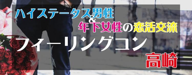 第1回 年の差ハイステータスコン-高崎