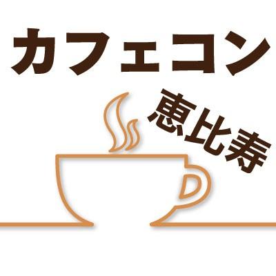 第41回 【恵比寿】カフェコンー20歳~39歳