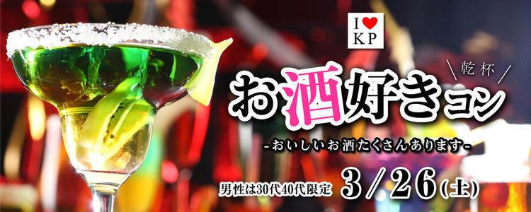第230回 プチ街コンin袋町【お酒好き編】