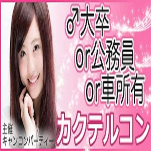 ♂大卒or公務員or車所有コン