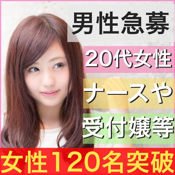 第704回一軒家ゲストハウス表参道コン