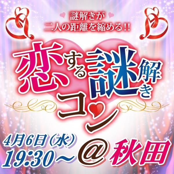 第1回 平日夜の恋するプチ謎解きコン@秋田