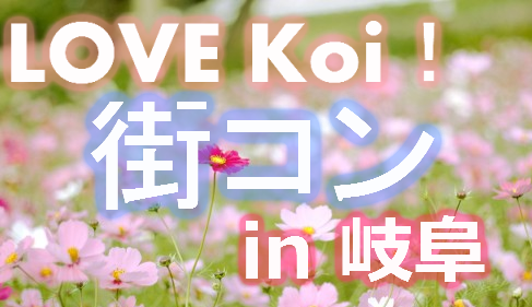 LOVE Koi!街コン in 岐阜