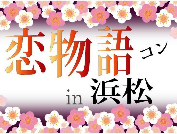 第16回 恋物語コン@浜松