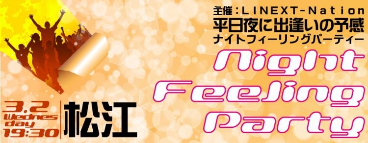 第11回 フィーリングナイトコン-松江