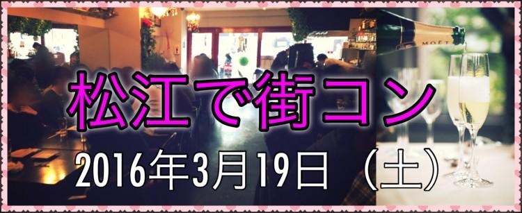 第7回 松江で街コン
