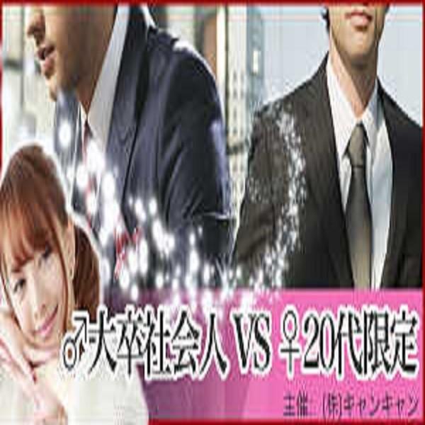 ♂大卒社会人vs20代女性★仙台コン