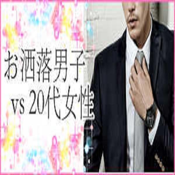 お洒落男子vs20代女性コン