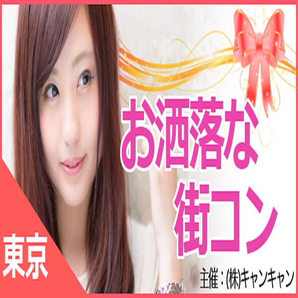 【女性満員♂急募】銀座コン
