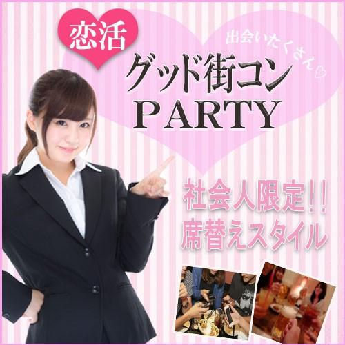 熊本で恋活グッド街コンパーティ