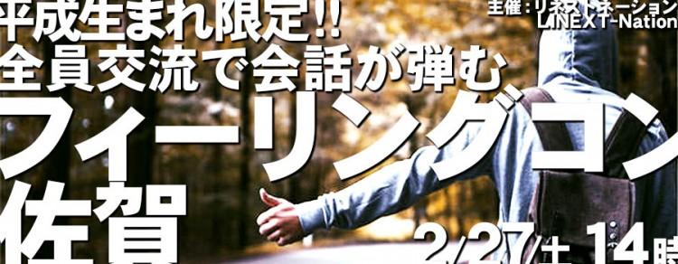 第17回 平成生まれのフィーリングコン-佐賀