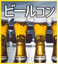 ★Beer Party 2016★