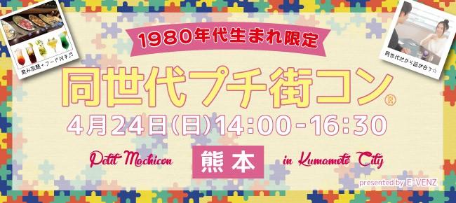 1980年代 同世代プチ街コン熊本