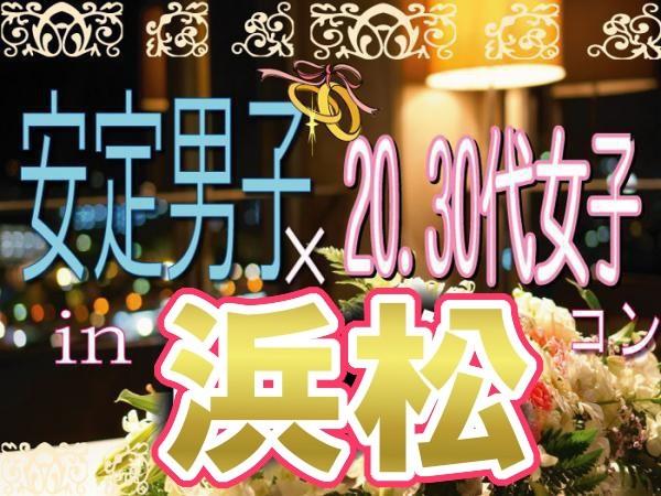 安定男子・20代・30代女子コンin浜松