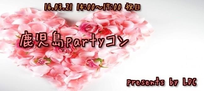 鹿児島partyコン