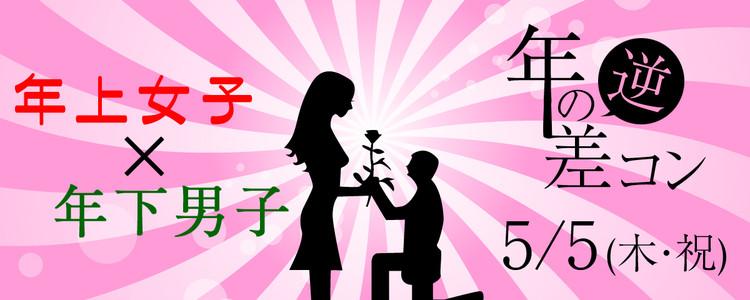 第238回 プチ街コン【逆・年の差コン祝日編】