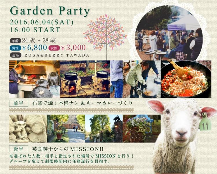 第2回 おしゃれなGarden Party!!