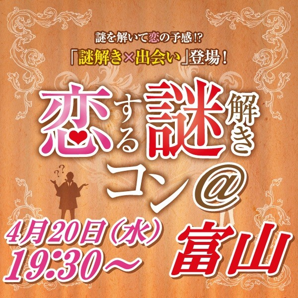 第1回 平日夜の恋するプチ謎解きコン@富山