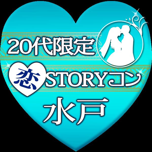 第5回 20代限定 恋STORYコン@水戸