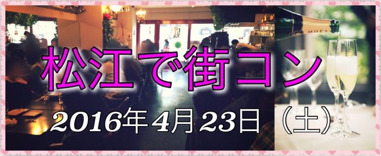 第8回 松江で街コン