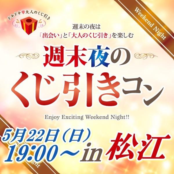 第2回 週末夜のくじ引きコンin松江