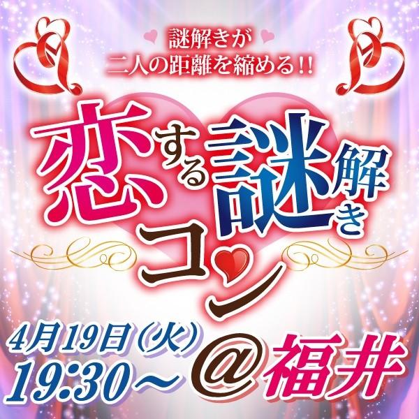 第1回 平日夜の恋するプチ謎解きコン@福井