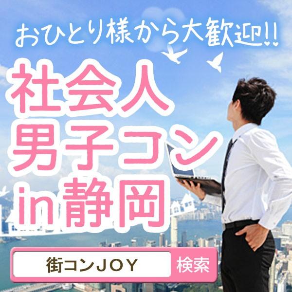 男性正社員限定「社会人男子コンin静岡」