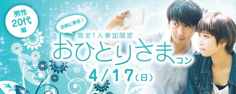 第235回 プチ街コンin立町【1人参加限定編】