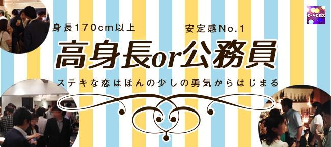 第1回 男性公務員or高身長限定★宇都宮コン