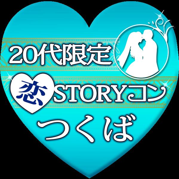 第6回 20代限定 恋STORYコン@つくば