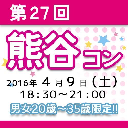 第27回 熊谷ナイトコン