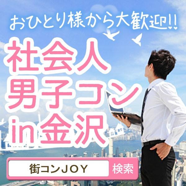 第9回 男性正社員限定「社会人男子コンin金沢」