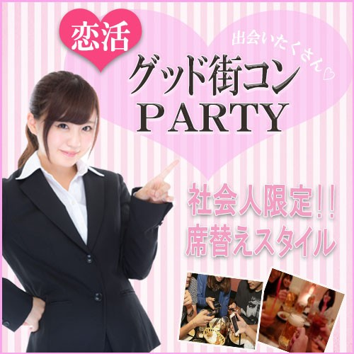 【お一人様大歓迎】熊本で恋活パーティー