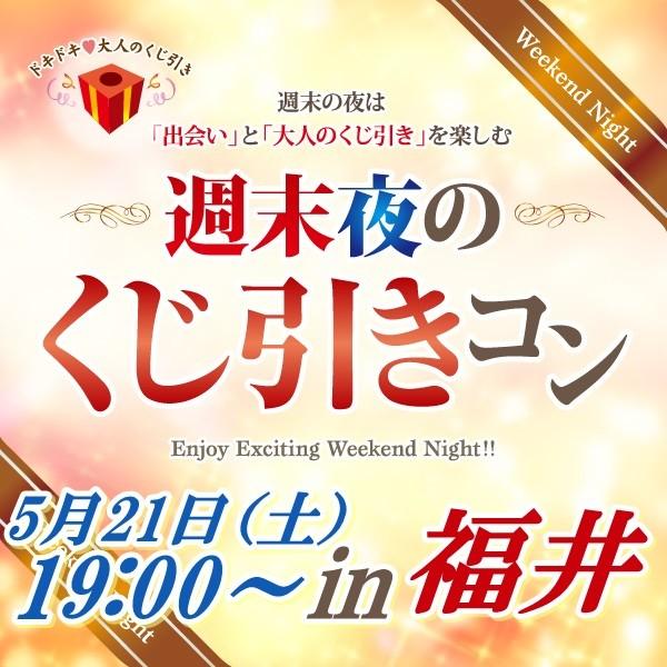 第3回 週末夜のくじ引きコンin福井