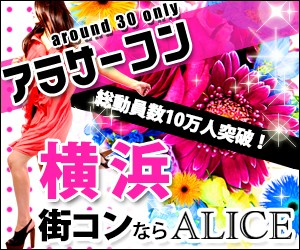 アラサーコン in横浜