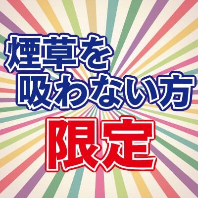 第46回 【新宿】ノンスモーカー限定