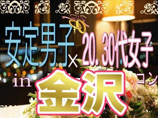 安定男子・20代・30代女子コンin金沢