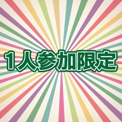 【渋谷】恋フレ相席コン