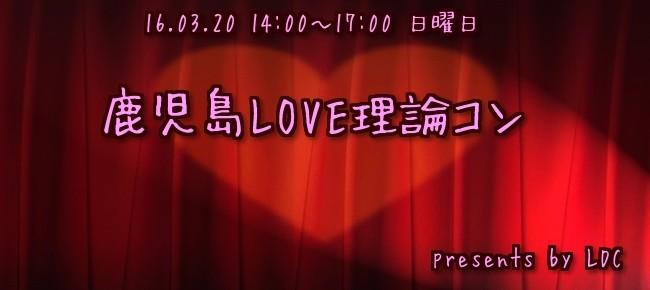 鹿児島LOVE理論コン
