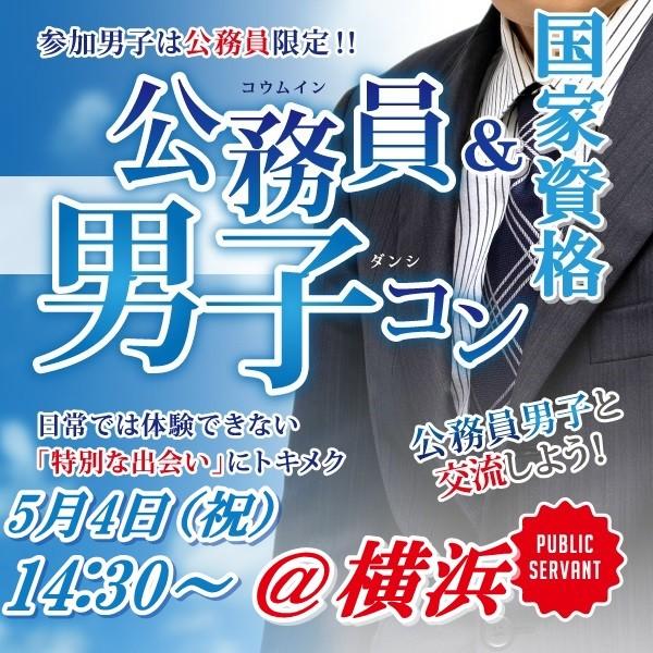 第1回 公務員&国家資格男子コン@横浜