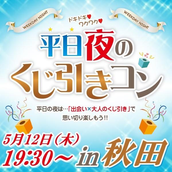 第2回 平日夜のくじ引きコンin秋田