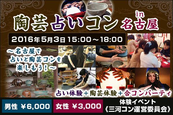 陶芸占いコンin名古屋