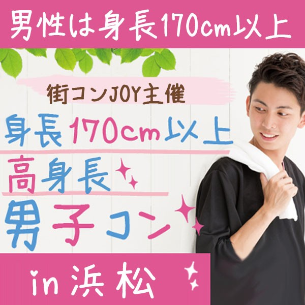 男性170cm↑高身長男子コンin浜松