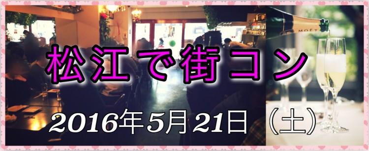 第9回 松江で街コン