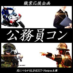 第18回 公務員コン-水戸