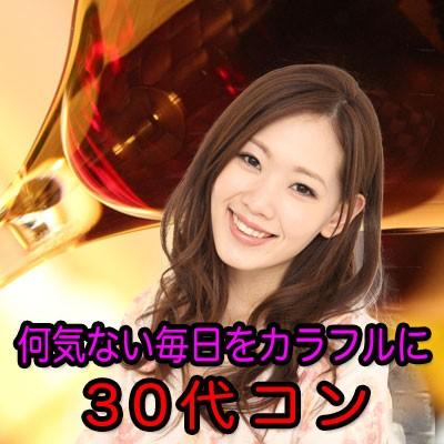 30代コン金沢