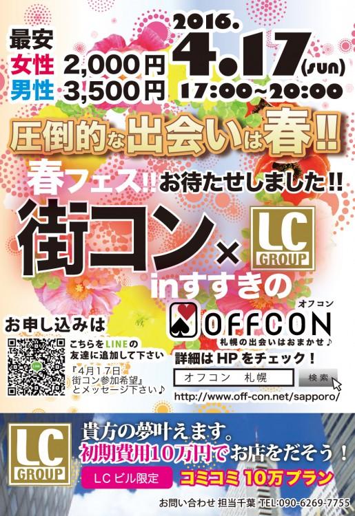 オフコン札幌主催 街コン×LC グループ