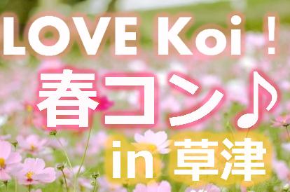 LOVE Koi! 春コン♪ in 草津